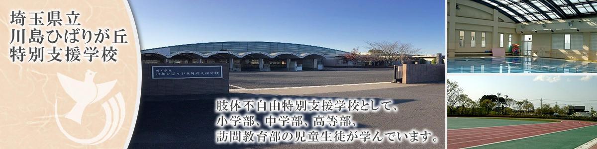 埼玉県立川島ひばりが丘特別支援学校